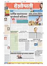 18th Feb Nagpur - Read on ipad, iphone, smart phone and tablets.