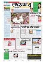 18th Feb Rashtraprakash - Read on ipad, iphone, smart phone and tablets.