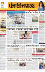 Sangrur\Barnala: Punjabi jagran News : 18th February 2015 - Read on ipad, iphone, smart phone and tablets.