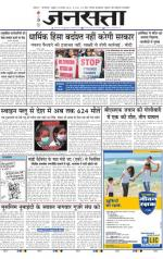 Jansatta, Hindi, 18/02/2015 - Read on ipad, iphone, smart phone and tablets.