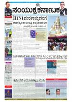 February,18, 2015, Bangalore - Read on ipad, iphone, smart phone and tablets.