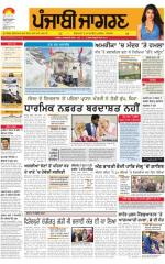 Jalandhar : Punjabi jagran News : 18th February 2015 - Read on ipad, iphone, smart phone and tablets.