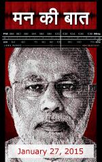 Man Ki Baat: Episode 4- January 27, 2015: With US President Barack Obama