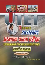 Uttarakhand Adhyapak Patrta Pariksha Samajik Adhyayan Higher Secondary Level (For Class VI-VIII)