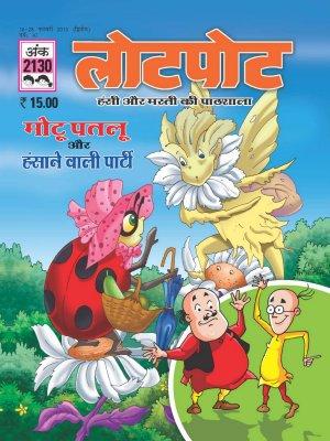 Lotpot Hindi - Read on ipad, iphone, smart phone and tablets