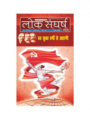 loksangharshpatrika - Read on ipad, iphone, smart phone and tablets.