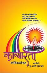 Kavyarati (काव्यारती) - आरती राजेंद्र खोत