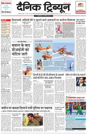DT_19_February_2015_Ambala - Read on ipad, iphone, smart phone and tablets.