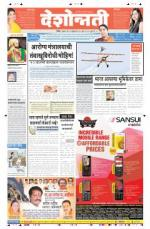 19th Feb Nanded - Read on ipad, iphone, smart phone and tablets.