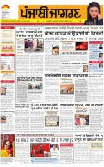 Doaba : Punjabi jagran News : 19th February 2015 - Read on ipad, iphone, smart phone and tablets.