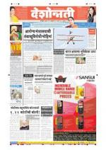 19th Feb Chandrapur - Read on ipad, iphone, smart phone and tablets.