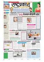 19th Feb Rashtraprakash - Read on ipad, iphone, smart phone and tablets.