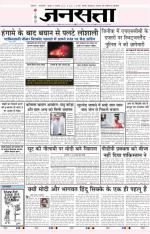 Jansatta, Hindi, 19/02/2015 - Read on ipad, iphone, smart phone and tablets.