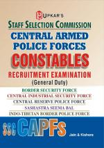 SSC Central Aemed Police Force Constables Recruitment Examination