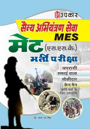 Sainya Abhiyantaran Sewa MET (S.S.K.) Bharti Pariksha