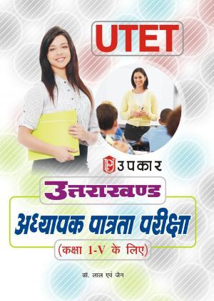 Uttarakhand Adhyapak Patrta Pariksha (For Class I-V)