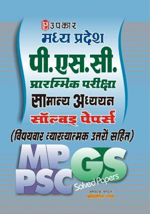Madhya Pradesh P.S.C. Prarambhik Pariksha Samanya Adhyayan Solved Papers (With Subject Wise Explanatory Answers)