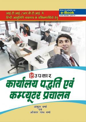 Karyalaya Padhati Evam Computer Prachalan