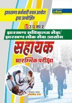 Jharkhand Sachivalaya SewaS Jharkhand Lok Sewa Ayog sahayak Prarambhik Pariksha