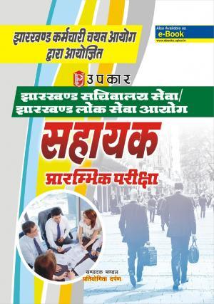 Jharkhand Sachivalaya SewaS Jharkhand Lok Sewa Ayog sahayak Prarambhik Pariksha - Read on ipad, iphone, smart phone and tablets