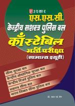 SSC Kendriya Shashtra Police Bal Constable Bharti Pariksha (General Duty)