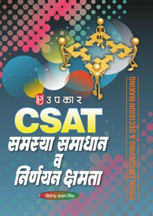 C-SAT Samasya Samadhan And Nirnayan Chamta - Read on ipad, iphone, smart phone and tablets