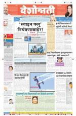 20th Feb Hingoli Parbhani - Read on ipad, iphone, smart phone and tablets.