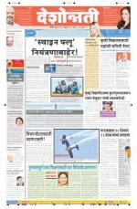 20th Feb Nanded - Read on ipad, iphone, smart phone and tablets.