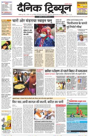 DT_20_February_2015_Ambala - Read on ipad, iphone, smart phone and tablets.