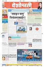 20th Feb Nagpur - Read on ipad, iphone, smart phone and tablets.