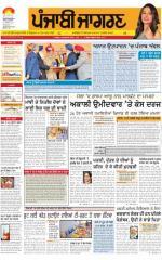 Amritsar : Punjabi jagran News : 20th February 2015 - Read on ipad, iphone, smart phone and tablets.