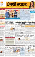 Tarantaran : Punjabi jagran News : 20th February 2015 - Read on ipad, iphone, smart phone and tablets.