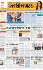 Jalandhar : Punjabi jagran News : 20th February 2015 - Read on ipad, iphone, smart phone and tablets.
