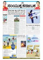 February,20, 2015, Bangalore - Read on ipad, iphone, smart phone and tablets.