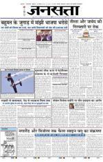 Jansatta, Hindi, 20/02/2015 Date Cre - Read on ipad, iphone, smart phone and tablets.