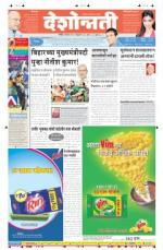 21st Feb Nanded - Read on ipad, iphone, smart phone and tablets.