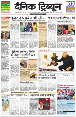 DT_21_February_2015_Ambala - Read on ipad, iphone, smart phone and tablets.