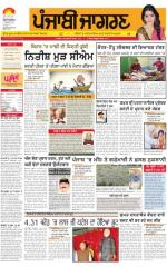 Sangrur\Barnala : Punjabi jagran News : 21st February 2015 - Read on ipad, iphone, smart phone and tablets.