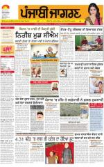 Gurdaspur : Punjabi jagran News : 21st February 2015 - Read on ipad, iphone, smart phone and tablets.