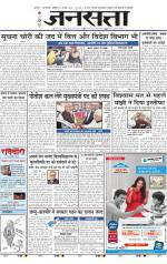 Jansatta, Hindi, 21/02/2015 - Read on ipad, iphone, smart phone and tablets.