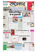 21st Feb Rashtraprakash - Read on ipad, iphone, smart phone and tablets.