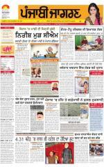 Ludhiana : Punjabi jagran News : 21st February 2015 - Read on ipad, iphone, smart phone and tablets.