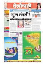 21st Feb Chandrapur - Read on ipad, iphone, smart phone and tablets.