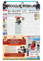 February,21, 2015, Bangalore - Read on ipad, iphone, smart phone and tablets.