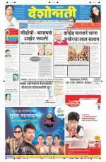 22nd Feb Hingoli Parbhani - Read on ipad, iphone, smart phone and tablets.