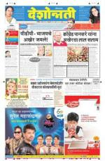 22nd Feb Nanded - Read on ipad, iphone, smart phone and tablets.