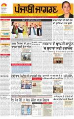Sangrur\Barnala : Punjabi jagran News : 22nd February 2015 - Read on ipad, iphone, smart phone and tablets.