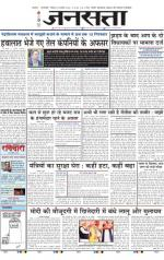 Jansatta, Hindi, 22/02/2015 - Read on ipad, iphone, smart phone and tablets.