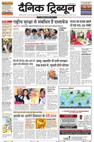 DT_22_February_2015_Ambala - Read on ipad, iphone, smart phone and tablets.