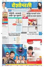 22nd Feb Wardha - Read on ipad, iphone, smart phone and tablets.